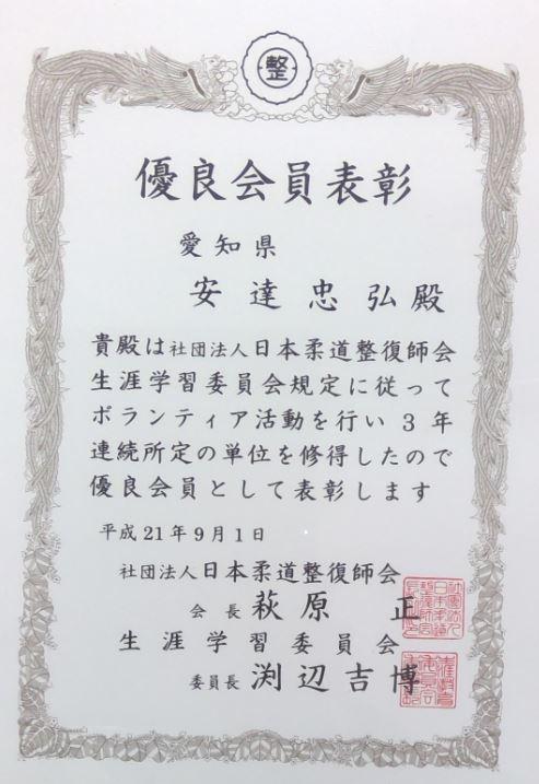 院長の資格5