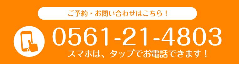 0561-21-4803