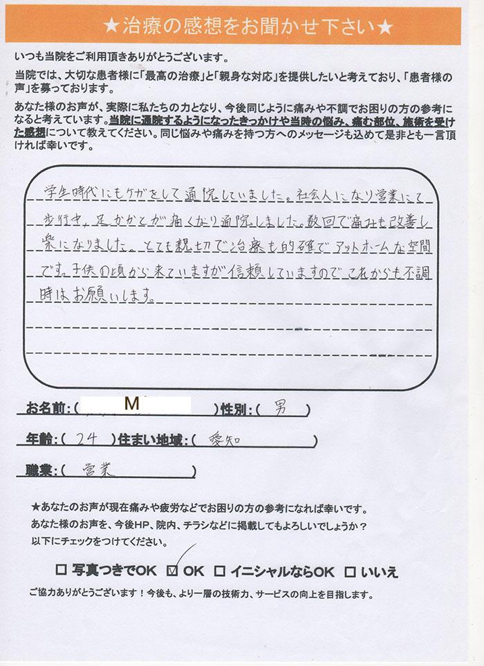 愛知県 M様 男性 20代 ケガ
